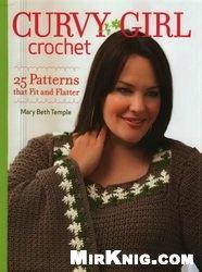 Книга Curvy Girl Crochet: 25 Patterns that Fit and Flatter