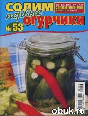 Книга Золотая коллекция рецептов. Спецвыпуск №53 (май 2012)