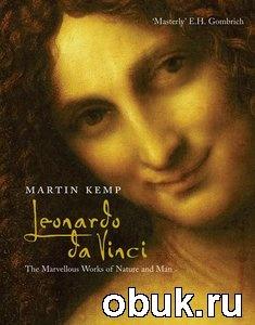 Книга Leonardo da Vinci: The Marvellous Works of Nature and Man