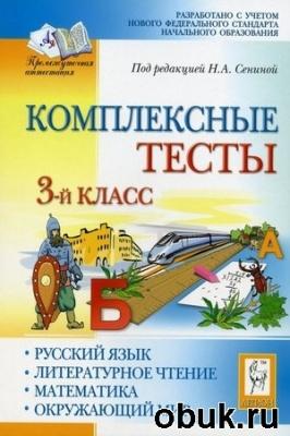 Книга Комплексные тесты. Литературное чтение. 3-й класс