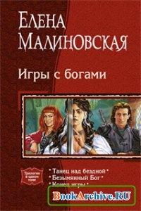 Книга Игры с богами.