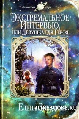 Книга Звездная Елена - Экстремальное интервью, или Девушка для героя