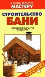 Книга Строительство бани