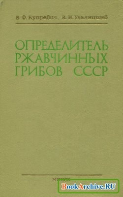 Книга Определитель ржавчинных грибов СССР. Часть 1.