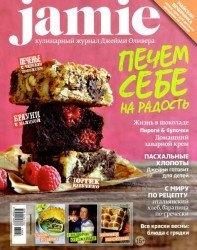 Журнал Jamie Magazine №4 2013