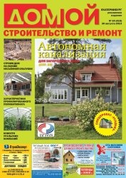 Журнал Домой. Строительство и ремонт №34 2013