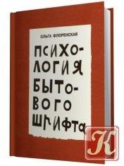Книга Книга Психология бытового шрифта