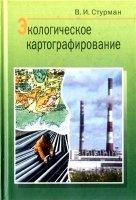Книга Экологическое картографирование pdf  39,3Мб