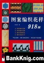 Книга Tuan Bianzhi Huayang 918 (Knitted Crochet Patterns 918) djvu в архиве rar 48Мб