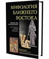 Книга Мифология Ближнего Востока rtf, fb2 5,5Мб
