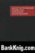 Книга Излучательные свойства твердых материалов. Справочник djvu 7,56Мб