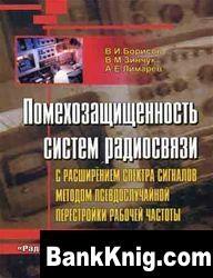 Книга Помехозащищенность систем радиосвязи с расширением спектра сигналов методом псевдослучайной перестройки рабочей частоты djvu 2,7Мб