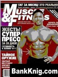 Журнал Muscle & Fitness №1 2009 pdf 201,22Мб