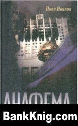 Книга Анафема: хроника государственного переворота pdf 2,5Мб скачать книгу бесплатно