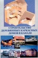 Журнал Строительство деревянных каркасных домов в Канаде pdf 10,3Мб