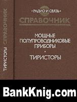 Книга Тиристоры .Мощные полупроводниковые приборы.( Справочник) djvu  8Мб