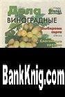 Книга Дела виноградные djvu 8,65Мб