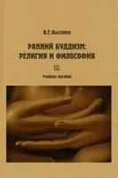 Книга Ранний буддизм: религия и философия pdf 5Мб