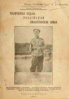 Книга Трагическая судьба Российской Императорской Семьи pdf 11,7Мб