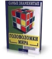 Книга Сэм Лойд - Самые знаменитые головоломки мира djvu 10Мб
