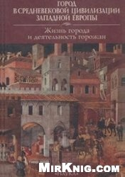 Книга Город в средневековой цивилизации Западной Европы. Том 2. Жизнь города и деятельность горожан