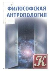 Книга Философская антропология