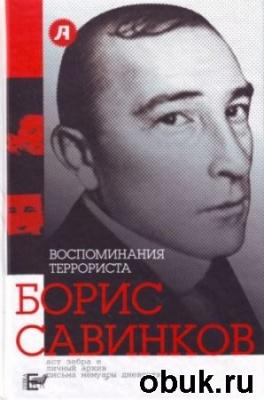 Книга Борис Савинков - Воспоминания террориста (аудиокнига) читает Лиля Лазукова