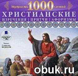 Аудиокнига Мудрость тысячелетий - Христианские изречения, притчи, афоризмы (аудиокнига)