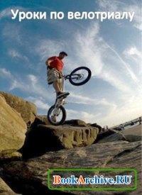 Книга Уроки по велотриалу / Lessons of trial bike (2011) DVDRip.