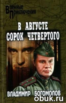 Аудиокнига Владимир Богомолов - В августе сорок четвертого (аудиокнига) читает Валерия Лебедева