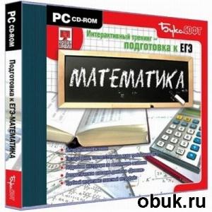 Книга Интерактивный тренинг. Подготовка к ЕГЭ. Математика