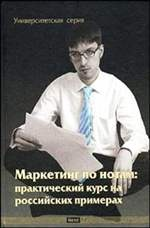 Книга Маркетинг по нотам: практический курс на российских примерах. Изд 3-е