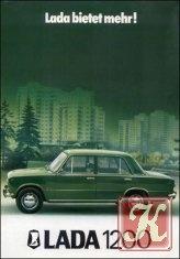 Книга Lada 1200