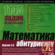 Книга Математика абитуриенту. 1145 задач