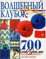 Книга Волшебный клубок. 700 схем и образцов