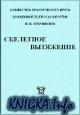 Книга Скелетное вытяжение