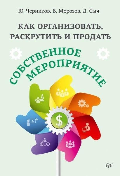 Книга Как организовать, раскрутить и продать собственное мероприятие