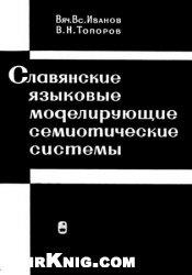 Книга Славянские языковые моделирующие семиотические системы