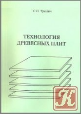 Книга Технология древесных плит