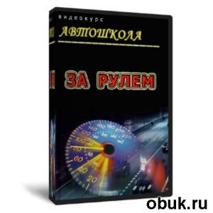 Книга Видеокурс Автошкола: За рулём (2011)  SATRip