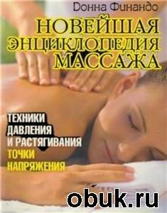Книга Новейшая энциклопедия массажа. Техники давления и растягивания. Точки напряжения