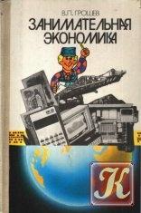 Книга Занимательная экономика