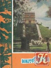 Вокруг света № 1-12 1964