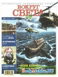 Журнал Вокруг света № 1,3,5-6 1999.