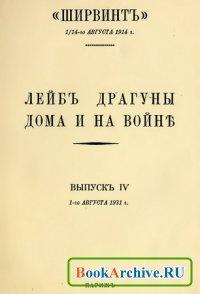 Книга Лейб-драгуны дома и на войне. Выпуски 1-4.