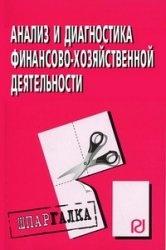 Книга Анализ и диагностика финансово-хозяйственной деятельности: Шпаргалка