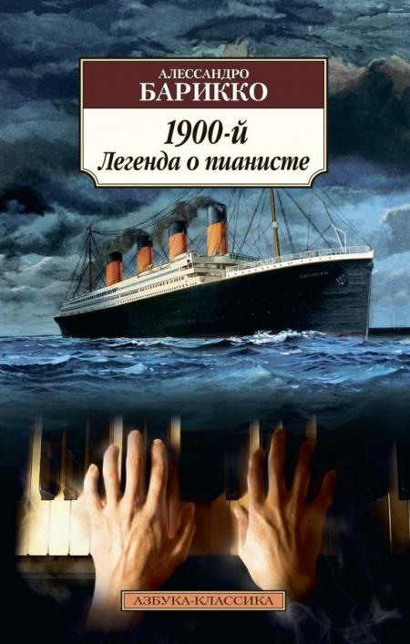 Книга Алессандро Барикко 1900-й. ЛЕГЕНДА О ПИАНИСТЕ