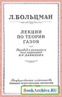 Книга Лекции по теории газов.