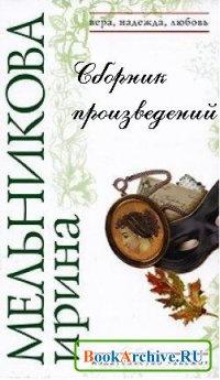 Книга Сборник книг Ирины Мельниковой.