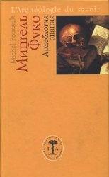 Книга Археология знания